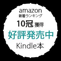 【Kindle本】amazonで好評発売中