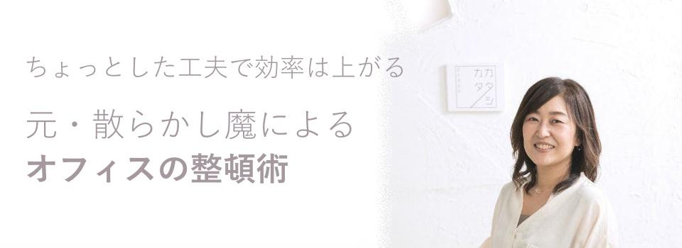 札幌 オフィスの整理整頓『カタシカタ』