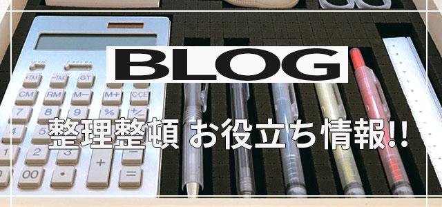整理整頓に関するブログ