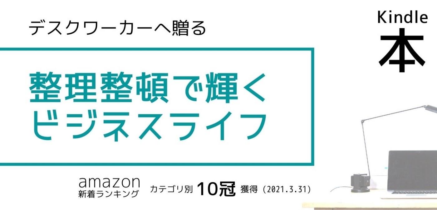 【Kindle本】整理整頓で輝くビジネスライフ